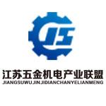 江苏五金机电产业联盟