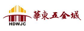 江苏华东五金城有限公司