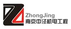 南京中泾机电工程有限公司