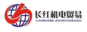 连云港长红机电贸易有限公司