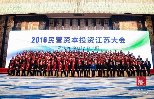 我会应邀参加2016民营资本投资江苏大会