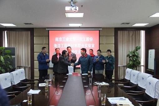 我会常务副会长单位江苏天工与南京工业大学�签署校企合作协议开辟海工材料新领域