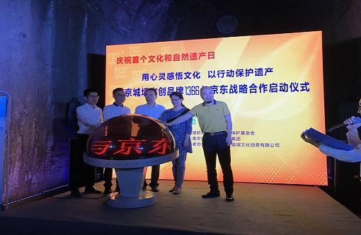 我会常务理事王晖与南京城墙办合作创造1366文创品牌与京东战略合作