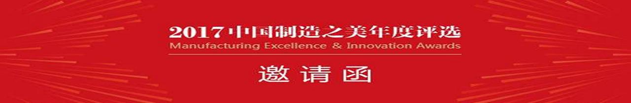 中国制造之美2017年度评选