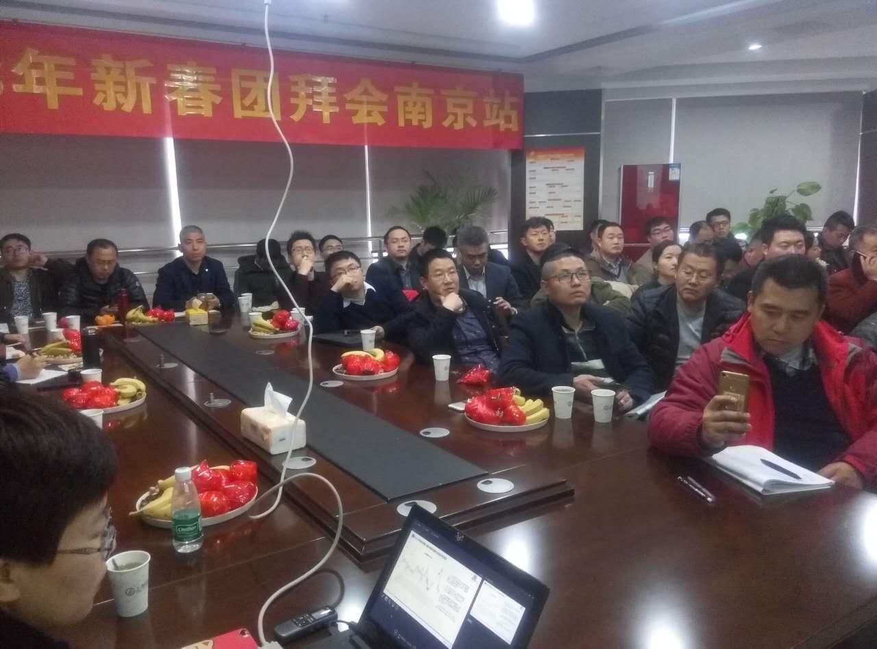 我联盟执行主席单位――江苏省钢铁服务业协会成功举行2018年钢铁形势分析会