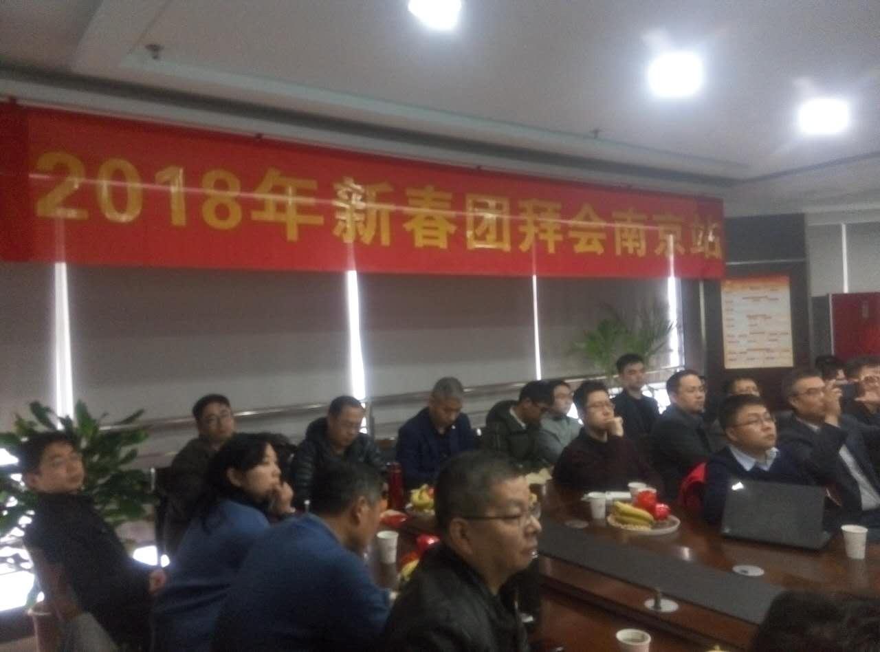 江苏省钢铁服务业协会成功举行2018年钢铁形势分析会