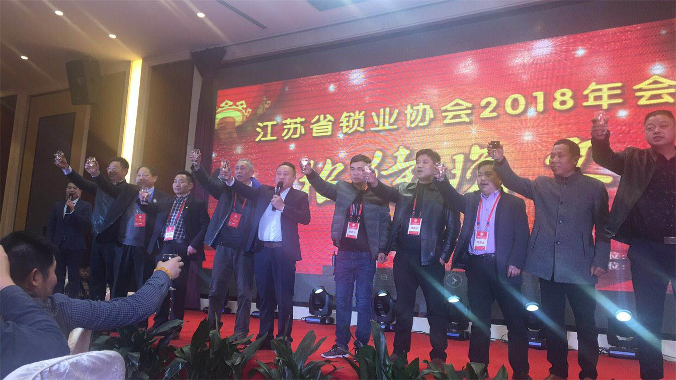江苏省锁业协会提升锁业高质量创新服务见实招