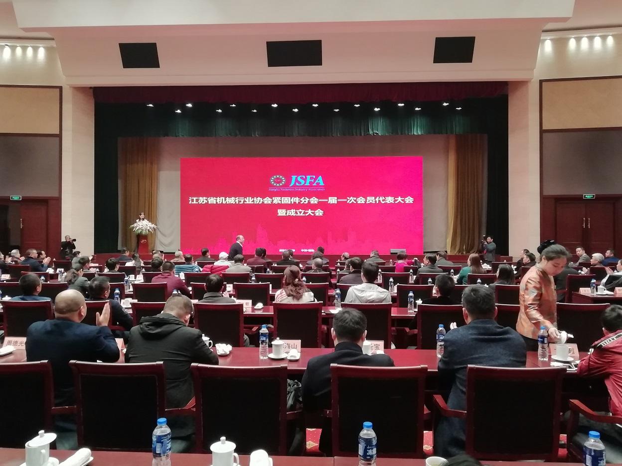 我会应邀参加江苏省机械行业协会紧固件分会一届一次理事会议暨一届一次会员代表大会