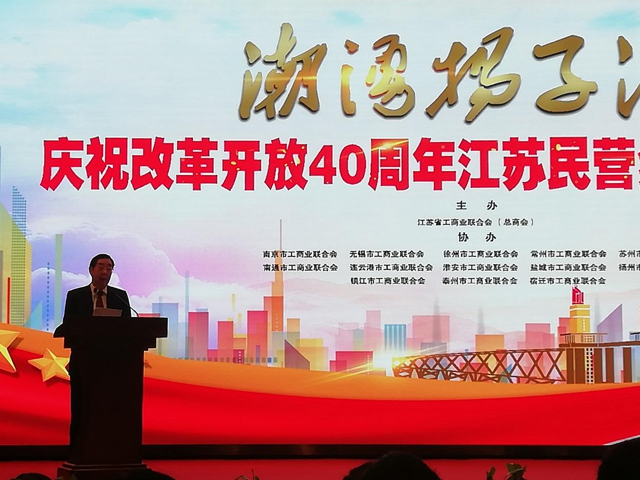 潮涌扬子江――庆祝改革开放40周年江苏民营经济图片展启动