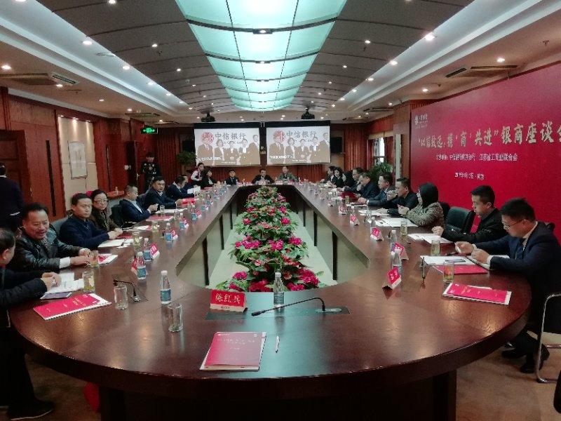 江苏省工商联携部分直属行业商协会会长秘书长走进中信银行南京分行