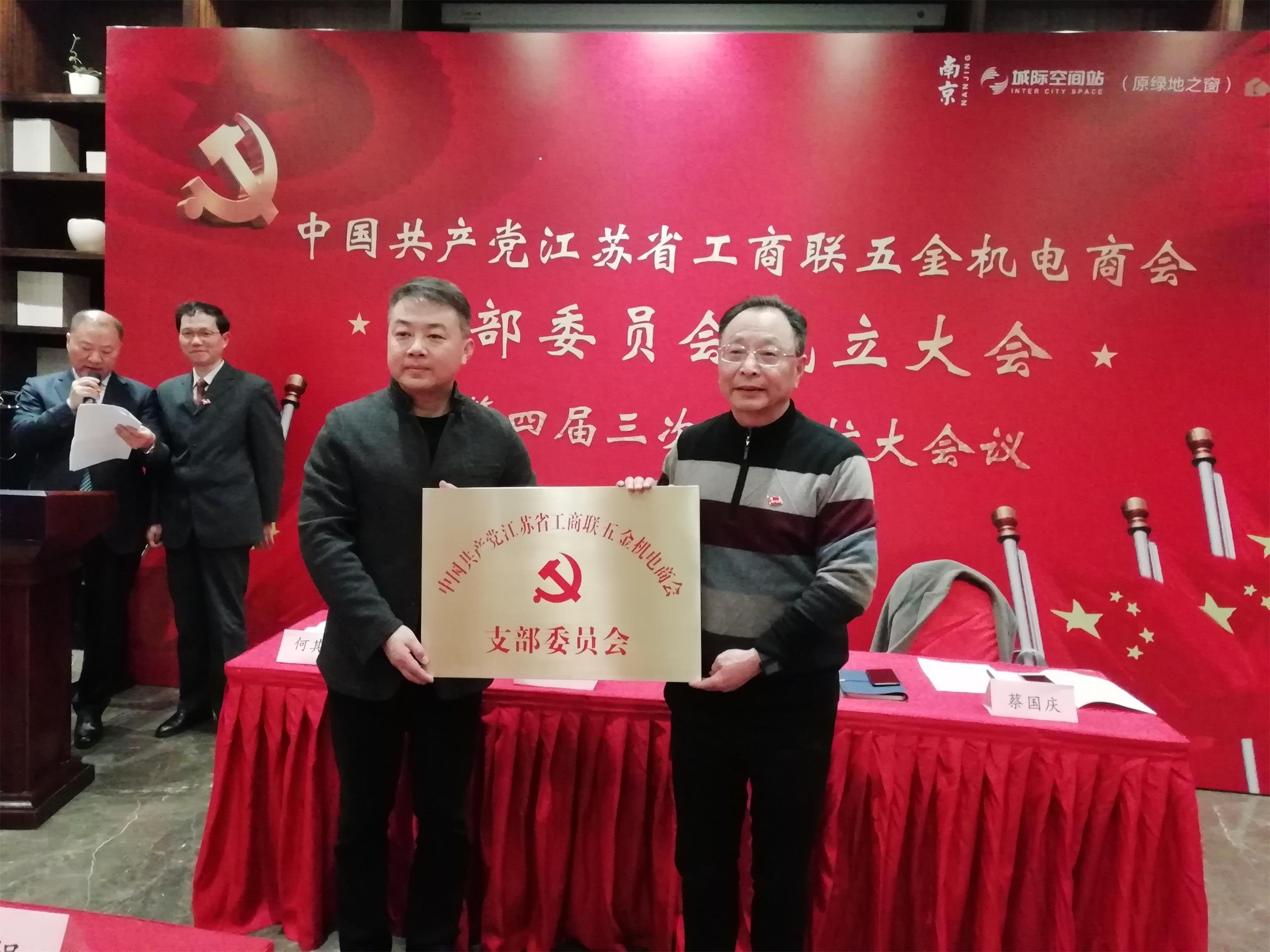 江苏省工商联五金机电商会党支部在南京成立