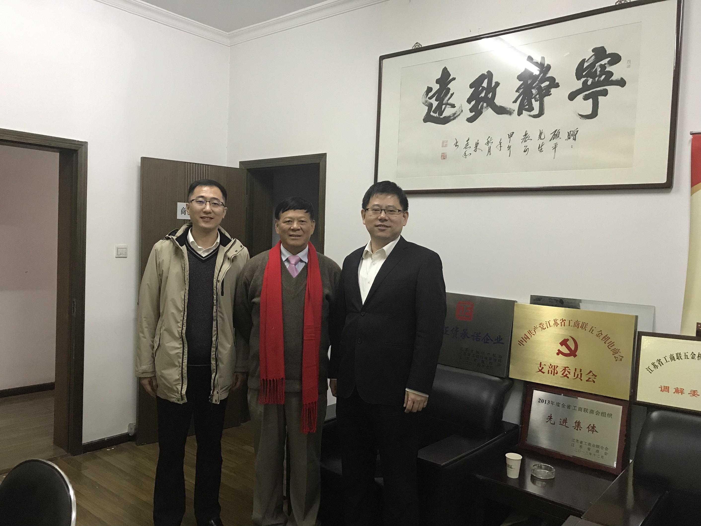 中信银行南京分行业务发展部领导莅临我会