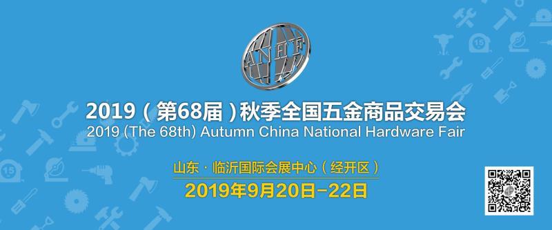 2019(第68期)秋季全国五金商品交易会