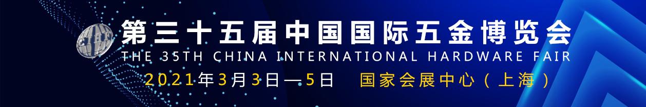 2021第35届中国国际五金博览会